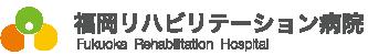 膝・肩・腰・手、スポーツ整形外科手術の手術・リハビリテーションの専門病院 福岡リハビリテーション病院