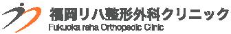 福岡リハ整形外科クリニック