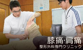 整形外科専門クリニック