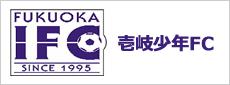 壱岐少年FC