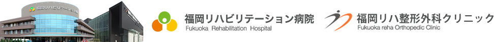 福岡リハビリテーション病院/福岡リハ整形外科クリニック|福岡市西区|オンライン診療受付中