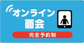 オンライン面会(完全予約制)