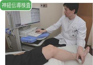神経伝道検査