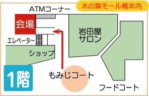 map_konoha