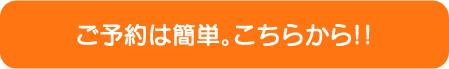 yoyaku03