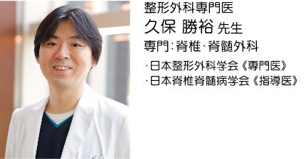 整形外科専門医 久保 勝裕 先生