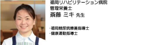 斎藤 ミキ 先生