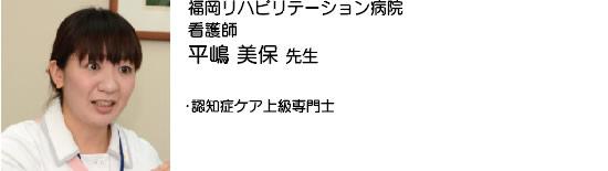 平嶋 美保 先生
