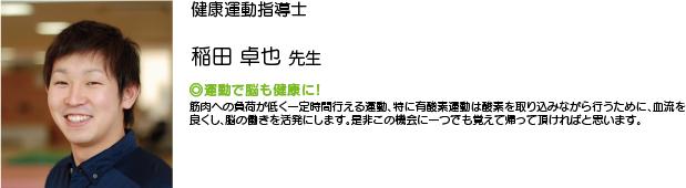 稲田 卓也